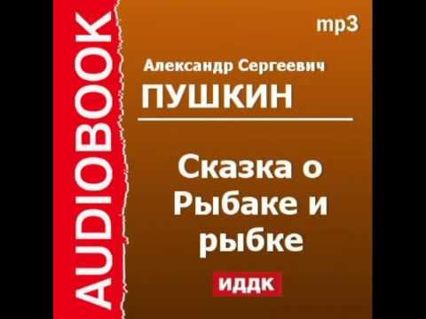 Сказка о рыбаке  рыбке - А.С. Пушкин - Аудиокнига