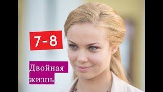 Двойная жизнь сериал 7-8 серии Анонсы и содержание серий 7-8 серия
