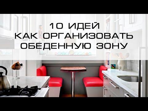 10 идей как организовать обеденную зону в маленькой кухне
