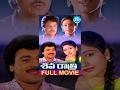 Shivaratri Full Movie