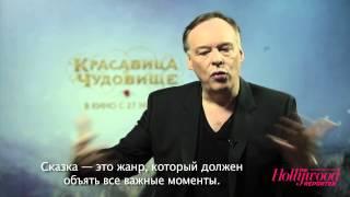 Режиссер Кристоф Ганс о фильме «Красавица и чудовище»