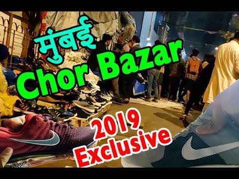 CHOR BAZAR, MUMBAI 2019 🔥 EXCLUSIVE 🔥 मुंबई, चोर बाजार, जूते, Shoes-Laptop-iPhone At Cheap Prices