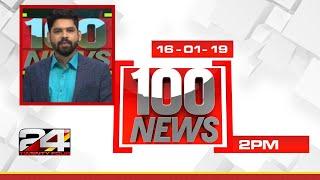 100 NEWS | 16 JANUARY 2019 | 24 Special