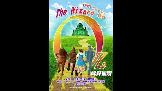 Publication Date: 2019-05-31 | Video Title: 藍循英語音樂劇 The Wizard of Oz 藍田循道衞