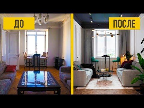 Обзор квартиры сталинки 63 кв.м. Дизайн интерьера квартиры до и после ремонта