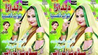 Dada Zakri mila Daey Madey Yar Nu*.* Madam Shazia Rani New Album 2015
