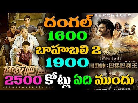 Bahubali 2 - Which is first to reach 2500  Bahubali 1900Cr Dangal 1600Cr | Dangal vs Bahubali 2