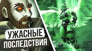 ОНИ НАРУШИЛИ БАЛАНС! Сюжет ОРДЫ — «Ужас Темных берегов» / World of Warcraft