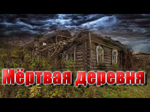 Покинутый-Мир!-Мертвая-деревня!-abandoned-world!-dead-village!