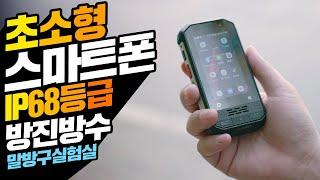 IP68등급 방수를 지원하는 초소형 스마트폰 무전기능 …