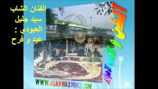 الفنان سيد جليل العبودي - عيد و فرح