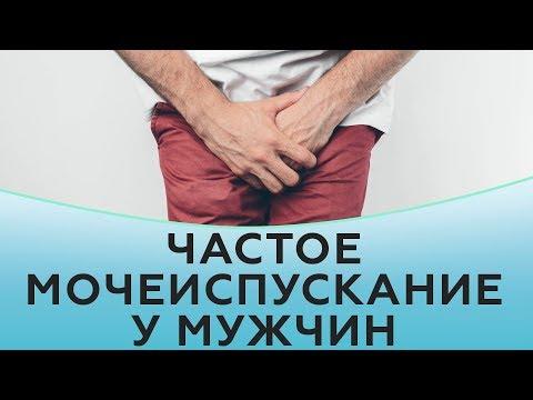 Вопрос: Как контролировать частое мочеиспускание?
