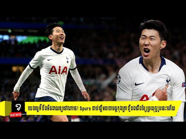 លេងល្អអ៊ីចឹងមិនងាយឲ្យទៅណាទេ! Spurs ចាប់ផ្ដើមចរចាបន្តកុងត្រាថ្មីចងជើងខ្សែប្រយុទ្ធរូបនេះហើយ