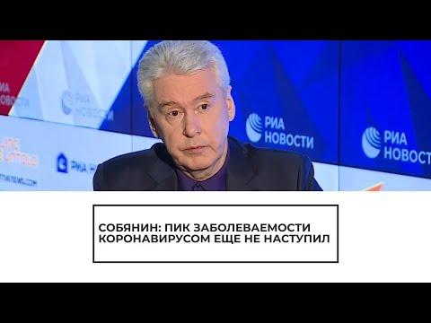 Собянин о пике заболеваемости коронавирусом в Москве