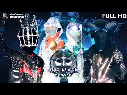 The Mask จักรราศี | EP.01 | 29 ส.ค. 62 Full HD