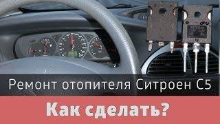 O'choq ishlamaydi, Peugeot/Citroen? Bir yechim bor. Qisqacha taqdirda.