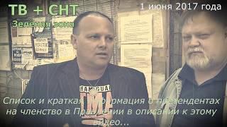 СНТ ЗЗ - эпизод 1