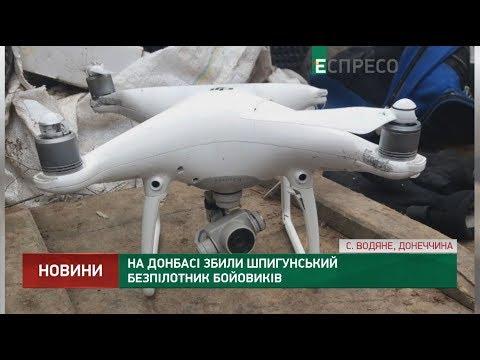 На Донбасі збили шпигунський безпілотник бойовиків