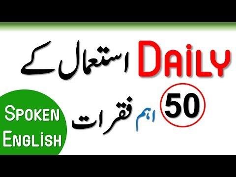 Urdu to English Sentences for spoken English | 50 Hindi to English sentences