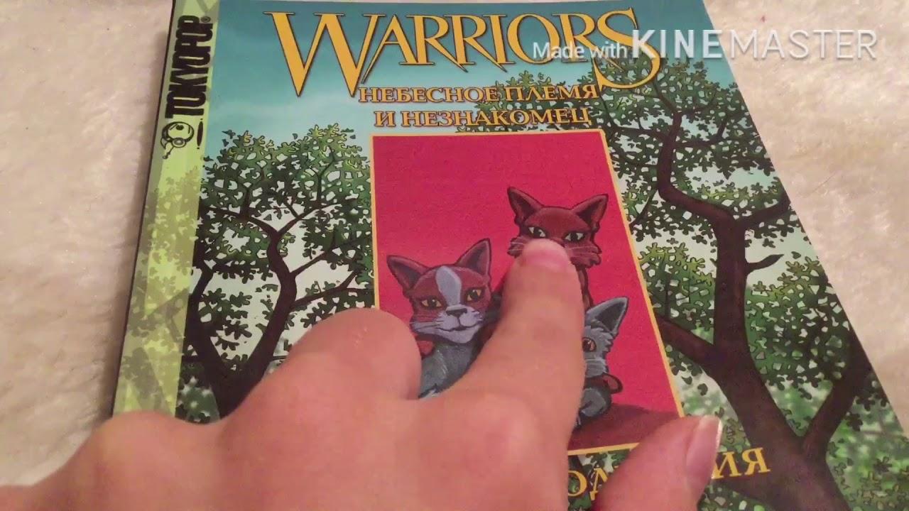 И спасение комикс незнакомец читать племя звёздное