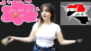 اتكلم عراقي ليوم كامل بس سويت مشكله مع شب عراقي