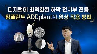 """디지털에 최적화된 하악 전치부 전용 임플란트 """"ADDplant""""의 임상 적용 방법 [#Dentalbean]"""