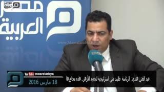 مصر العربية | عبد الغني هندي:  الرئاسة  طلبت مني استراتيجية لتجديد الأزهر.. هذه محاورها