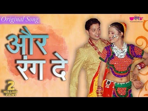 "New Rajasthani Holi Song 2018 | "" Aur Rang De "" Full HD Videos 