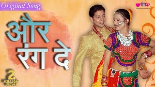 Aur Rang De | New Rajasthani Fagun Songs 2015 | Fagan Holi Dance Songs Videos