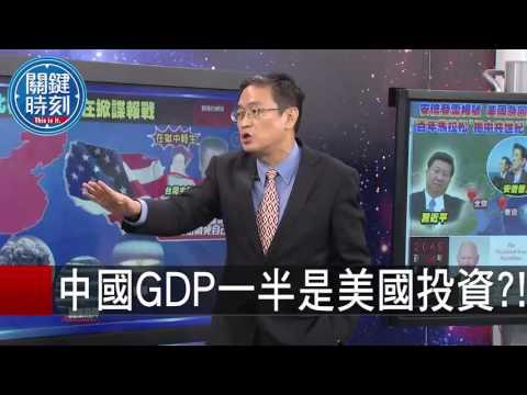 中國GDP一半是美國投資?! 馬西屏 朱學恒 20151019-3 關鍵時刻