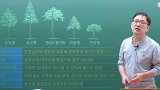2018년 3회 산림기사 필기 기출문제풀이(조림학)