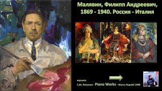 видео Филипп Малявин. 1869-1940
