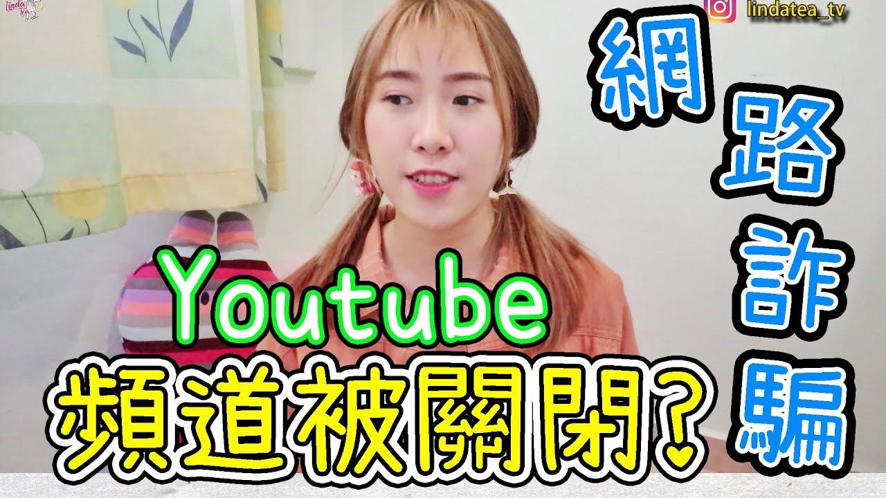Youtube 要封鎖我的頻道 ?!網路詐騙防不勝防 【LInda愛說話】 - YouTube