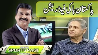 Sports And Page With Mirza Iqbal | 3 May 2019 | Express News