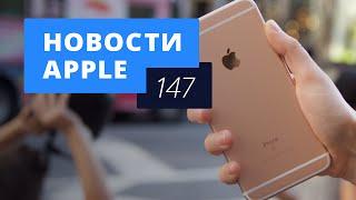 Новости Apple, 147: iPhone 5se, Apple Watch и размытое фото Кука