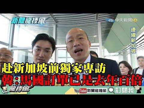 【精彩】赴新加坡前獨家專訪 韓國瑜:馬國訂單已是去年百倍!