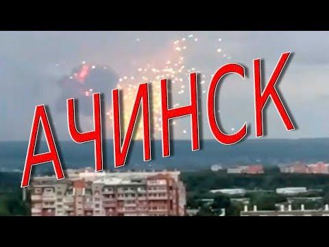 События в Ачинске, 6 августа 2019 года
