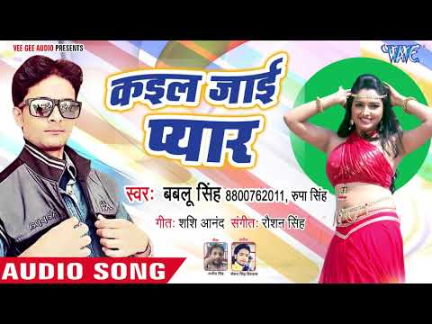 Kail Jayi Pyar - Gadrail Jawani - Bablu Singh, Rupa Singh - Bhojpuri Hit Songs 2018 New