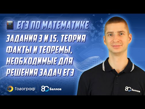 ЕГЭ по Математике 2020. Задание 6. Теория. Факты и теоремы, необходимых для решения задач ЕГЭ