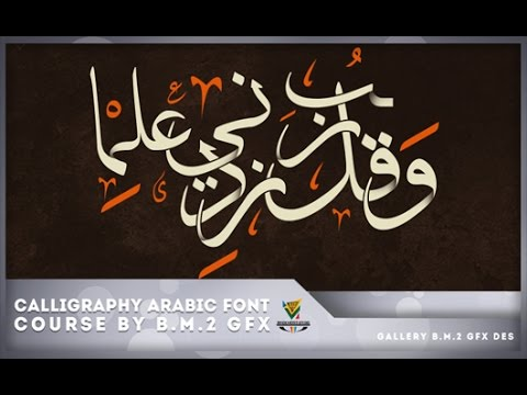 calligraphy arabic font youtube