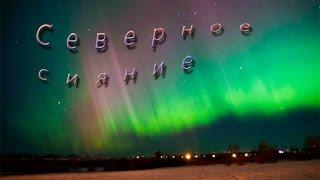 СЕВЕРНОЕ СИЯНИЕ. Как настоящее.Пигменты.Звездное небо.Дизайн ногтей.