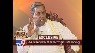 Karnataka Election 2018: CM Siddaramaiah Exclusive Interview in TV9 Panchayathi
