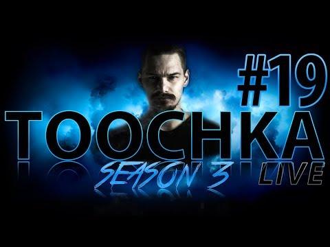 Toochka Live #19 S3 | Viva la Cloud