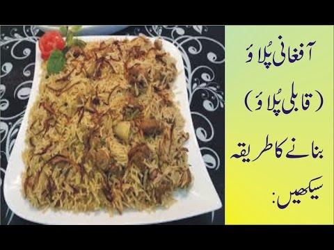 Afghani pulao bnanay ka treeka in urdu video by recipes in urdu afghani pulao bnanay ka treeka in urdu video by recipes in urdu forumfinder Image collections