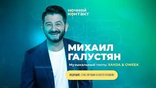 Михаил Галустян. «Ночной Контакт». 25 выпуск. 5 сезон
