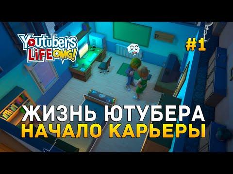 Жизнь Ютубера. Начало карьеры - Youtubers Life OMG! #1 (Первый Взгляд)