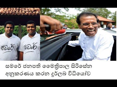 Samare imitate President Maithripala Sirisena-සමරේ ජනපති මෛත්රිපාල සිරිසේන අනුකරණය