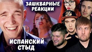 ТРУСЛИВЫЙ РЕСТОРАТОР / РЕАКЦИИ НА  МЕГА-ЗВЕЗДУ / ОЛИМПИАДА 2018