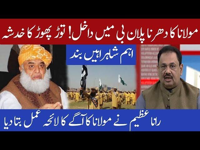 JUIF Azadi March enters in plan B: Rana Azeem | 12 November 2019 | 92NewsHD