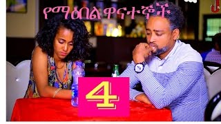 Yemeabel Wanategnoch ( የማዕበል ዋናተኞች)  - Season 01 Episode 04 | Ethiopian Drama